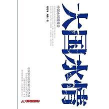 大国水情:中国水问题报告