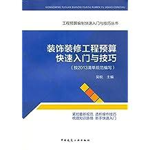 装饰装修工程预算快速入门与技巧(按2013清单规范编写) (工程预算编制快速入门与技巧丛书)