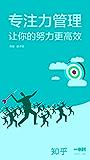 专注力管理:让你的努力更高效(知乎胖子邓作品)(15 岁上北大的中国「斯科特杨」,首次出书分享学习方法论。) (知乎「一小时」系列)