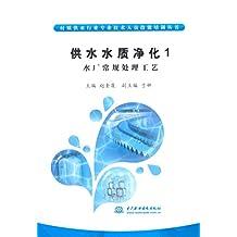 供水水质净化1 水厂常规处理工艺(村镇供水行业专业技术人员技能培训丛书)