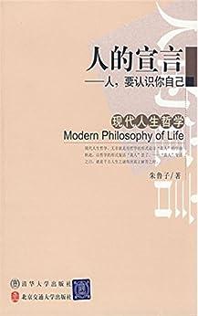 """""""现代人生哲学:人的宣言——人,要认识你自己"""",作者:[朱鲁子]"""