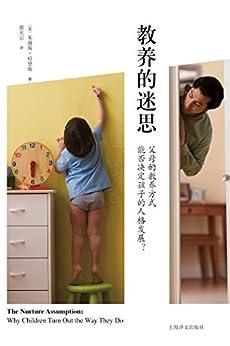 """""""教养的迷思:父母的教养方式能否决定孩子的人格发展?【地球上每一个父母都应该看的儿童心理学书】"""",作者:[朱迪斯•哈里斯(Judith Harris)]"""