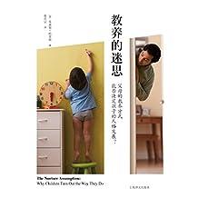 教养的迷思:父母的教养方式能否决定孩子的人格发展?【地球上每一个父母都应该看的儿童心理学书】