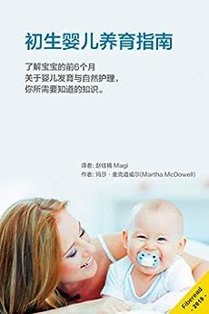 """""""初生婴儿养育指南(了解宝宝的前6个月)"""",作者:[玛莎·麦克道威尔(Martha McDowell), Fiberead, 赵佳楠, Magi]"""