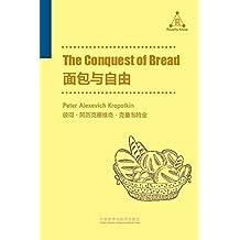 面包与自由(无政府共产主义的理论宣言,对现实社会制度的批判;本书作者为无政府主义的代表人物) (外研社百科通识文库)