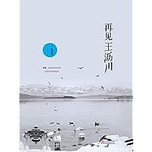 """再见王沥川(""""沥秋夫妇""""相伴十年,纪念我们青春记忆中超完美爱情经典)"""