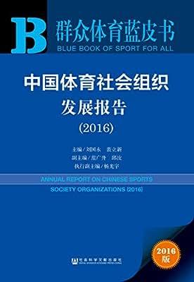 中国体育社会组织发展报告.pdf