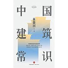中国建筑常识 (梁思成《中国建筑史》的灵感来源,才女建筑师林徽因心血之作)