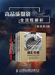 高品質攝影全流程解析(套裝全10冊)
