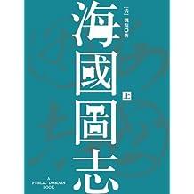 海国图志(上)