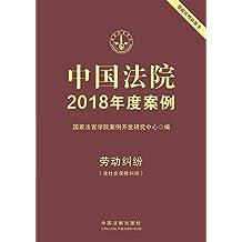 中国法院2018年度案例·劳动纠纷(含社会保险纠纷)