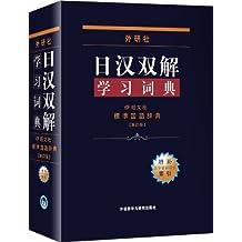 外研社日汉双解学习词典(新订版)(增补汉字音训读法索引)