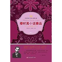 穆时英小说精品
