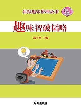 """""""趣味智破韬略"""",作者:[竭宝峰]"""
