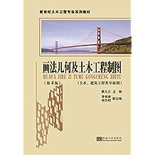 画法几何及土木工程制图(第4版)