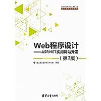 21世纪高等学校计算机专业核心课程规划教材:Web程序设计·ASP.NET实用网站开发(第2版)