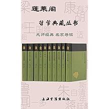 蓬莱阁哲学典藏丛书 (上海古籍出品)