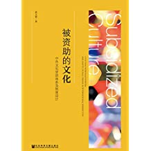 被资助的文化:中外文化资助体系及制度设计