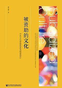 """""""被资助的文化:中外文化资助体系及制度设计"""",作者:[黄玉蓉]"""