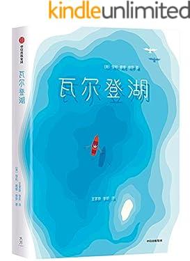 作家榜經典:瓦爾登湖(精神成長必讀經典,改變千萬讀者生活態度!清華大學新生,一人一本《瓦爾登湖》) (大星文化出品)