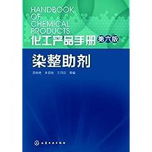 化工产品手册·染整助剂(第六版)