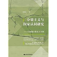 分裂主义与国家认同研究:以新疆分裂主义为例