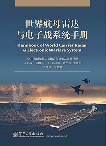 世界航母雷达与电子战系统手册(ePub+AZW3+PDF+高清)