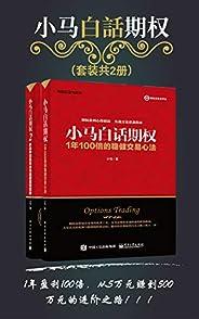 小马白话期权(套装共2册)(1年盈利100倍,从5万元赚到500万元的进阶之路!) (博文视点图书)