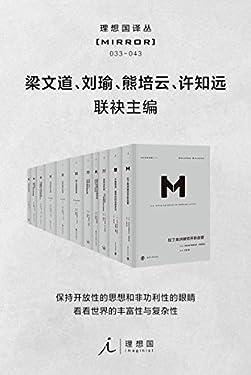 理想國譯叢系列套裝11冊(033-043)【社會精英必看的關注世界豐富性與復雜性,為中國轉型提供參照的具有國際水準的高品質叢書 理想國出品】
