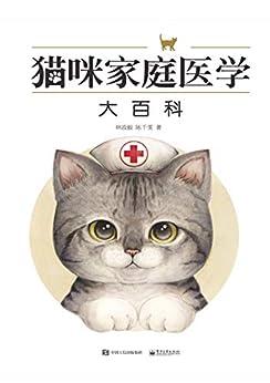 """""""猫咪家庭医学大百科(做一名合格的猫奴,从今天开始学习吧!经典畅销,上市一年加印5次,累计销量逾3万册)"""",作者:[林政毅, 陈千雯]"""