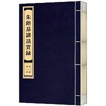朱镕基讲话实录(线装本)(繁体竖排版)