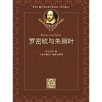 罗密欧与朱丽叶(世界儿童文学经典分级阅读)
