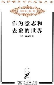 作为意志和表象的世界 (汉译世界学术名著丛书)
