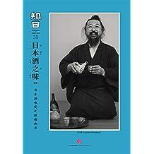 知日38:日本酒之味
