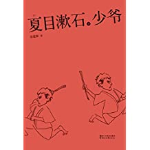 少爺(日本國民大作家夏目漱石代表作,譯文幽默好讀,故事讓人忍俊不禁。2016最新電影版二宮和也領銜主演)(果麥經典)