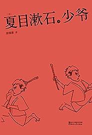 少爷(日本国民大作家夏目漱石代表作,译文幽默好读,故事让人忍俊不禁。2016最新电影版二宫和也领衔主演)(果麦经典)