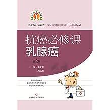 抗癌必修课·乳腺癌(第2版)