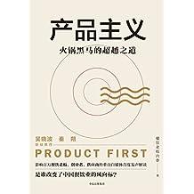 产品主义:火锅黑马的超越之道 (无)