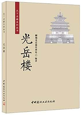 天下名楼系列丛书:光岳楼.pdf