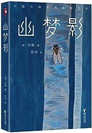 作家榜經典:幽夢影(發現生活意趣的品味之書) (大星作家榜經典文庫)
