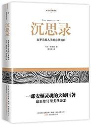 沉思录(一部安顿灵魂的大师巨著,最新修订本梁实秋译本)
