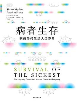 """""""病者生存:疾病如何延续人类寿命(新鲜有趣的医学知识,实际生活指南,医学谣言粉碎机)"""",作者:[沙龙·莫勒姆, 乔纳森·普林斯]"""