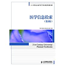 医学信息检索(第2版)(信息检索、医学信息)