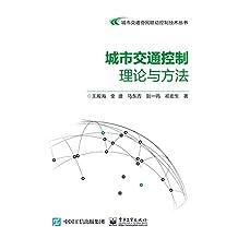 城市交通控制理论与方法 (城市交通协同联动控制技术丛书)