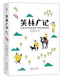 笑林广记(作家榜插图珍藏版) (平装)