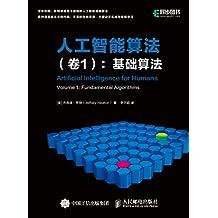 人工智能算法(卷1):基础算法(异步图书)