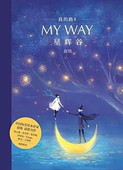 """""""我的路8:星辉谷(这是献给大人的童话,也是孤独者的自愈书。中国首席绘本作家寂地崭新力作,王卯卯、许知远等倾情推荐。)"""",作者:[寂地]"""