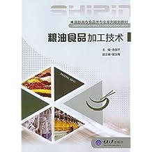 粮油食品加工技术