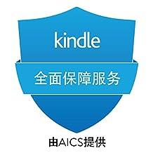 2年亚美保障服务(意外保、电池保)(适用于第八代Kindle电子书阅读器以及Kindle X 咪咕电子书阅读器)