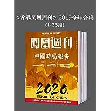《香港凤凰周刊》2019年全年合集(1-36期)